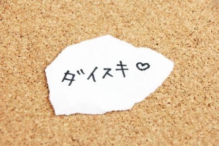 韓国語で「愛してる」の言い方まとめ厳選10フレーズ 4