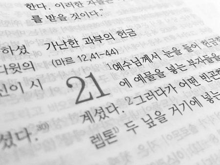 韓国語の文法で初心者が絶対に押さえるべき7つの法則!4
