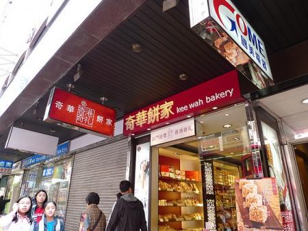 香港のお土産調査!貰って嬉しい超おすすめ10選_奇華餅家