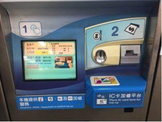 台湾のタクシー事情やおすすめ移動手段!旅行前に知るべき7つの事!ゆうゆうカード自動販売機