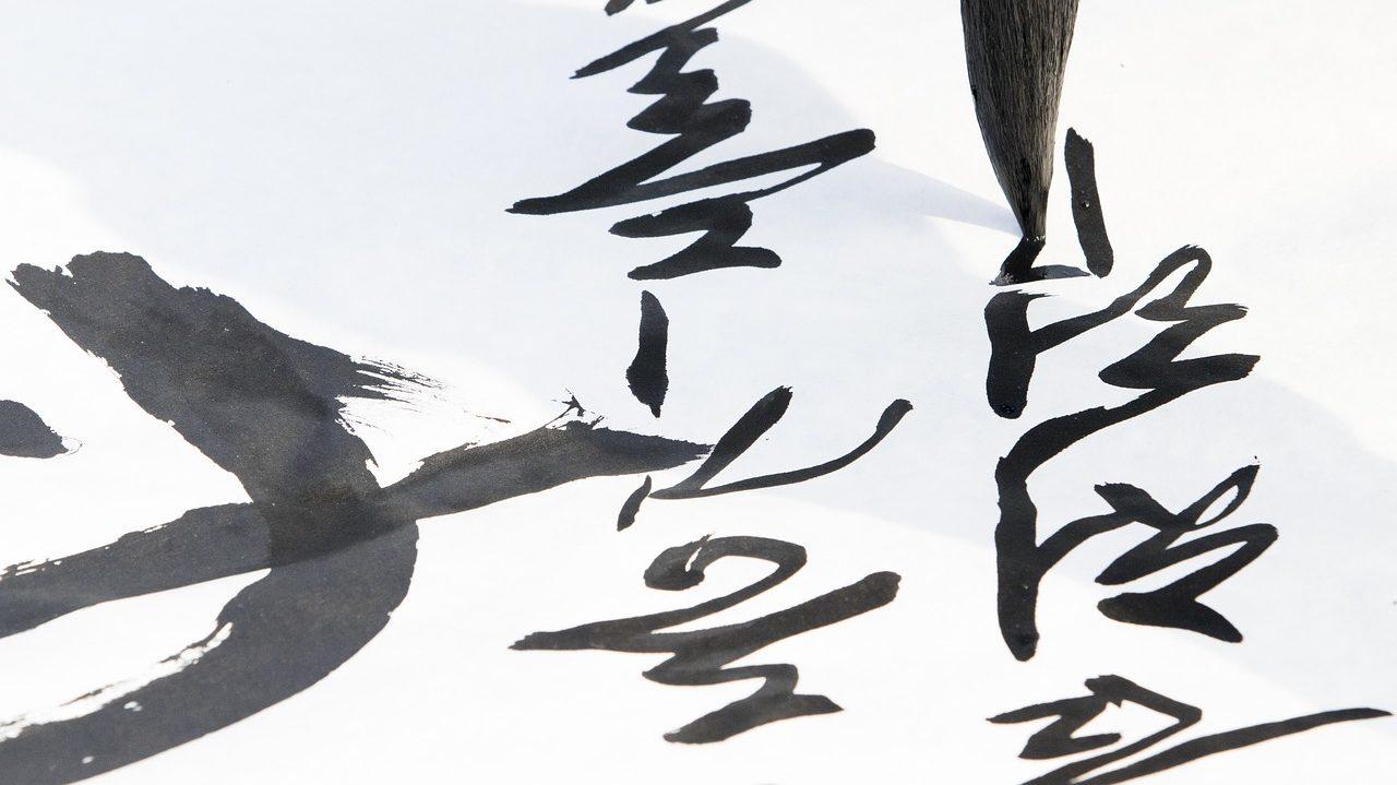 韓国語あいうえお!ハングル文字の正しい読み方5つのコツ!