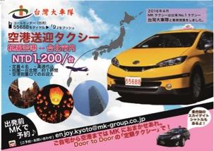 台湾のタクシー事情やおすすめ移動手段!旅行前に知るべき7つの事!MKタクシー