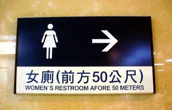 中国語でトイレを聞く時に使える超便利15フレーズ!