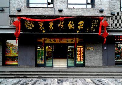 北京で絶対行きたいおすすめ人気カフェ・レストラン8選!東来順飯荘