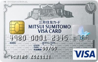海外旅行好き必見!絶対持つべきおすすめクレジットカード8選!三井住友VISAクラシックカード