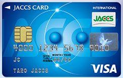 海外旅行好き必見!絶対持つべきおすすめクレジットカード8選!ジャックスカード