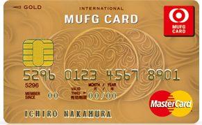 海外旅行好き必見!絶対持つべきおすすめクレジットカード8選!MUFGカードゴールド