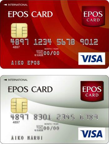 海外旅行好き必見!絶対持つべきおすすめクレジットカード8選!エポスカードVISA