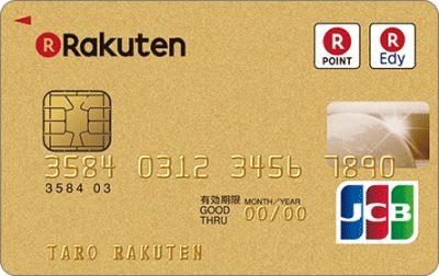 海外旅行好き必見!絶対持つべきおすすめクレジットカード8選!楽天プレミアムカード