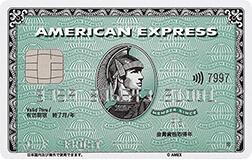 海外旅行好き必見!絶対持つべきおすすめクレジットカード8選!アメリカン・エキスプレスカード(グリーン)