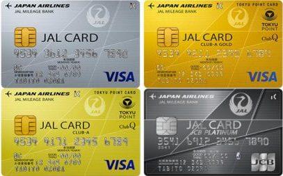 JAL CLUB-Aカード特集!8つのお得なおすすめ使い方!JAL allカード