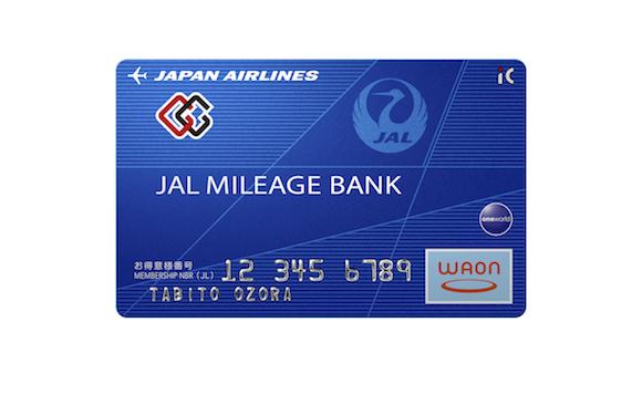 JALカード「JMB WAONカード」特集!8つのお得なおすすめの使い方!