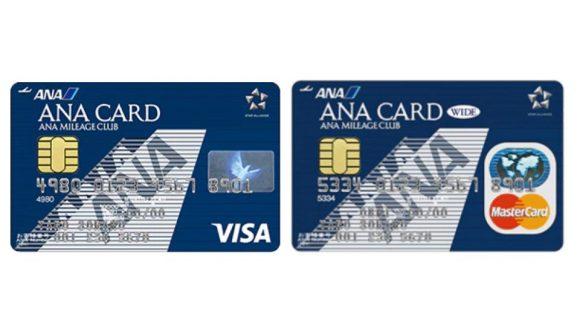 ANA一般カードとワイドカードの違いは?おすすめ8つの選び方!
