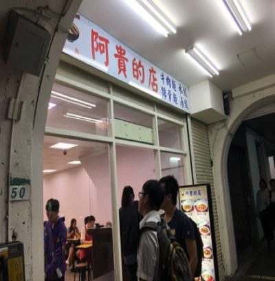 台湾・台北で絶対行きたいおすすめ人気レストラン10選!阿貴的店