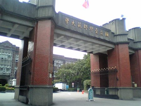 台湾へ語学留学!おすすめ語学学校と7つの選ぶポイント!師範大学
