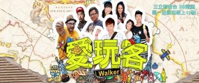 台湾の人気テレビ番組とは?在住者に聞く8つの特徴!6
