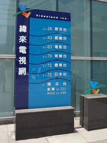 台湾の人気テレビ番組とは?在住者に聞く8つの特徴!5